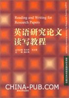英语研究论文读写教程