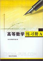 高等数学练习册.A