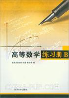 高等数学练习册B