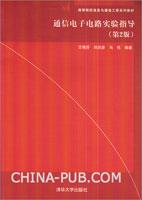 通信电子电路实验指导(第2版)