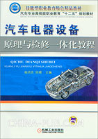 汽车电器设备原理与检修一体化教程