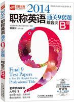 2014职称英语通关9套题.综合类.B级