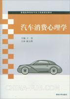 汽车消费心理学