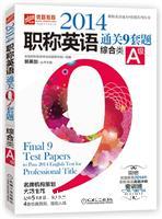 2014职称英语通关9套题.综合类A级