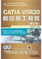 CATIA V5R20数控加工教程(修订版)