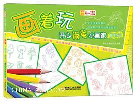 植物篇-画着玩开心简笔小画家-本书适合4-12岁儿童