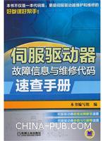 伺服驱动器故障信息与维修代码速查手册