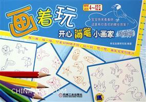 动物篇-画着玩开心简笔小画家-本书适合4-12岁儿童