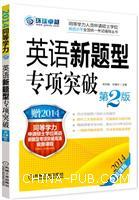 2014英语新题型专项突破(第2版)(超值版)