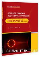 科技物理法语-(法文版)
