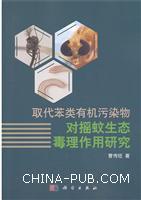 取代苯类有机污染物对摇蚊生态毒理作用研究