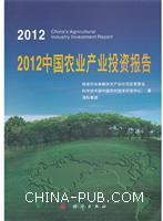 2012-中国农业产业投资报告[按需印刷]