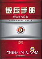锻压手册.锻压车间设备3(第3版修订本)(精装)