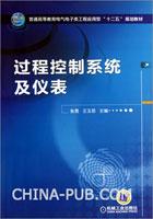 过程控制系统及仪表