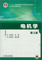 电机学(第2版)
