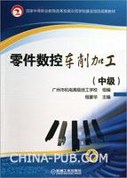 零件数控车削加工(中级)