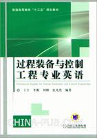 过程装备与控制工程专业英语
