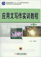 应用文写作实训教程(第3版)