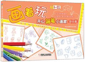 综合篇-画着玩开心简笔小画家-本书适合4-12岁儿童