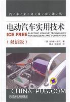 电动汽车实用技术(双语版)