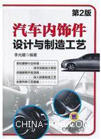 汽车内饰件设计与制造工艺(第2版)