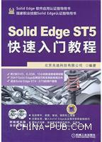 SolidEdge ST5快速入门教程