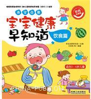 饮食篇-乖宝启蒙-宝宝健康早知道-适合3-6岁儿童-彩色注音版