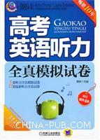 高考英语听力全真模拟试卷