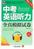 中考英语听力全真模拟试卷