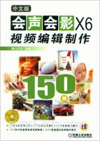 会声会影 X6视频编辑制作150例(中文版)