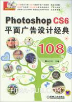 Photoshop CS6平面广告设计经典108例