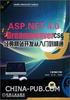 ASP.NET 4.0与Dreamweaver CS6经典网站开发从入门到精通
