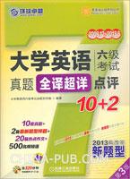 2009.12-2013.6-大学英语六级考试真题全译超详点评10+2(第3版)