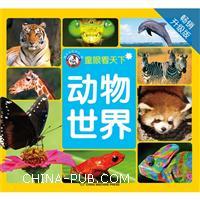 动物世界(畅销升级版)