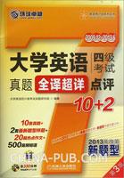 大学英语四级考试真题全译超详点评10+2(第3版)(2009.12-2013.6)