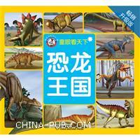 恐龙王国(畅销升级版)