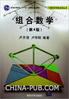 组合数学(第4版)