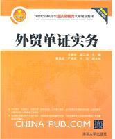 外贸单证实务(21世纪高职高专经济贸易类实用规划教材)