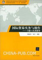 国际贸易实务与操作――习题与实训指导