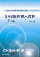 SAS编程技术教程(第2版)