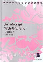 JavaScript Web开发技术(第2版)