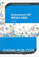 Dreamweaver CS6网页设计与制作