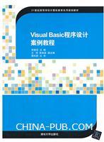 Visual Basic程序设计案例教程