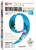 2014职称英语通关9套题(理工类B级)