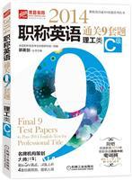 2014职称英语通关9套题(理工类C级)