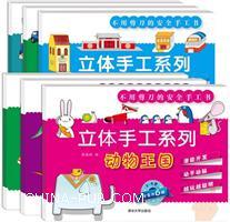 2-6岁-立体手工系列-(共6册)