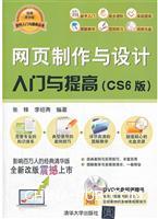 网页制作与设计入门与提高-(CS6版)-(附DVD1张)
