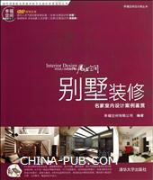 别墅装修-名家室内设计案例鉴赏-(附光盘1张)