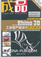 Rhino 3D工业级产品设计案例解析-成品-(附DVD光盘2张)