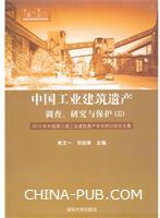 中国工业建筑遗产调查.研究与保护-2012年中国第三届工业建筑遗产学术研讨会论文集-(三)